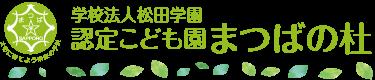 学校法人 松田学園 認定こども園まつばの杜